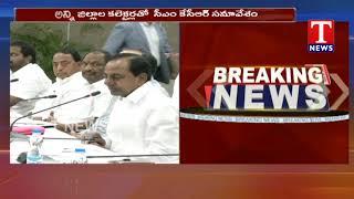 జిల్లా కలెక్టర్లతో సీఎం కేసీఆర్ సమావేశం   ప్రగతిభవన్  T News Telugu