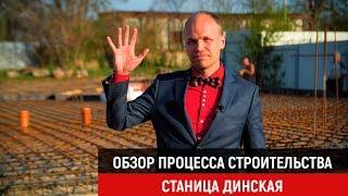 Обзор процесса строительства в станице Динская | Строительство домов в Краснодаре