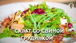 Тёплый салат со свиной грудинкой и сыром камамбер! Рецепт. Как приготовить салат.