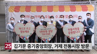 김기문 중기중앙회장, 거제 전통시장 방문