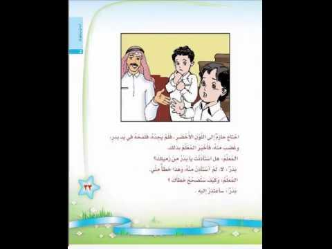كتاب الفقه للصف الثالث الابتدائي الفصل الثاني