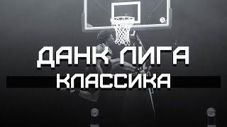 КЛАССИЧЕСКИЕ Данки | Smoove x Данк Лига