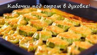 Кабачки под сыром в духовке! Рецепты ПП! Рецепты с кабачками!