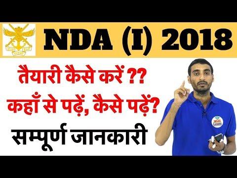 NDA 1 2018 Strategy | तैयारी कैसे करें? | कहाँ से पढ़ें, कैसे पढ़ें - सम्पूर्ण जानकारी