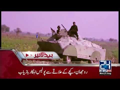 News Headlines - 12:00 PM - 21 August 2017 - 24 News HD