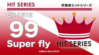 《吹奏楽ヒット》99/Superfly(名古屋芸術大学ウィンドオーケストラ)