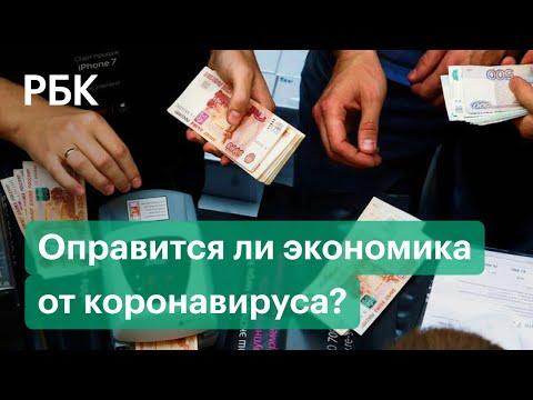 Три сценария для экономики России: когда страна оправится от коронавируса?