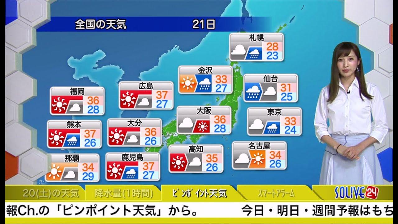 ☆お天気キャスター解説☆ あす8月...