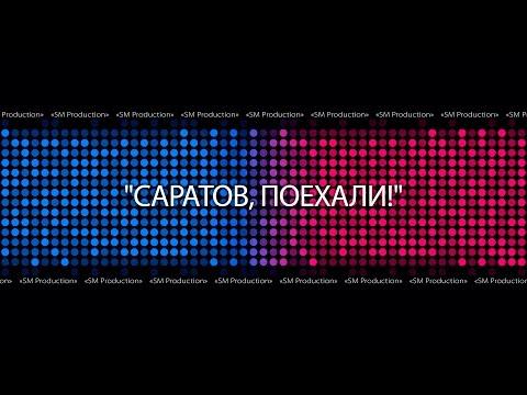 """""""Саратов, поехали!"""""""