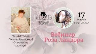 Master Class – Роза «Ландора»,  в японской цветочной технике Somebana Мастер – Полина Кузнецова