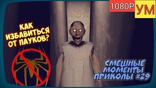 Granny - Смешные моменты приколы #29 - Метод как избавиться от пауков!? - (1080Р-60FPS)