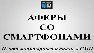 Крупная афера от мошенников - АРХИВ ТВ от 11.12.14, Москва-24