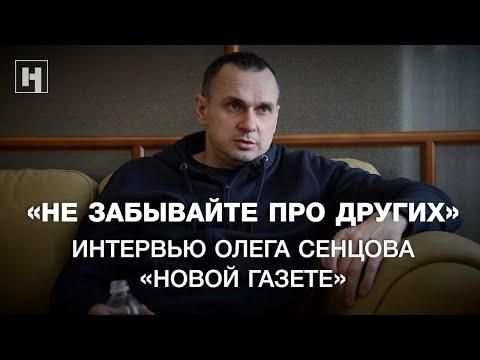 «Не забывайте про других». Интервью Олега Сенцова «Новой газете»