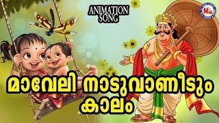 മാവേലിനാടുവാണിടും കാലം |Maveli Naadu Vaanidum Kaalam|Animation Video Song|Onam Songs Animation