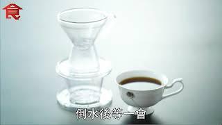 【廚房好物】韓國咖啡神器 手震都能沖出專業咖啡 飲食男女