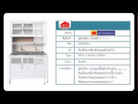 ตู้ครัวสูงอลูมิเนียมสำเร็จรูป (ครัวไทยมีเนียม) www.kruathaiminium.com
