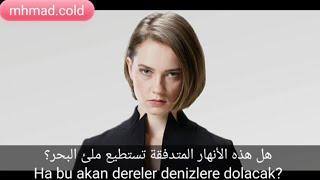 أغنية الحلقة 82 من مسلسل العهد مترجمة للعربي (هذا الحب الملعون) Ece çeşmioğlu - Ha Bu er Sevdaluk