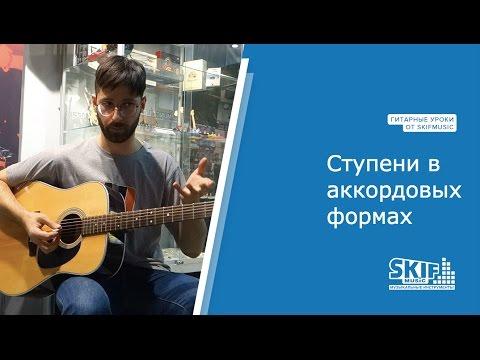 Ступени в аккордовых формах | Гитарные уроки | SKIFMUSIC.RU