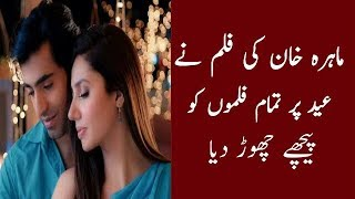 7 Din Mohabbat In Eid Collection ||Mahira Khan Film Beat All Other Films On EID Days |Lollywood Film