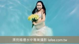 水中孕婦攝影! http://www.lafee.com.tw/
