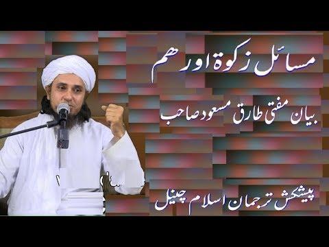 Zakat kay Masail by Mufti Tariq Masood by Mufti Tariq Masood