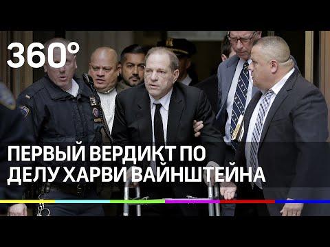 Первый вердикт по делу Харви Вайншейна