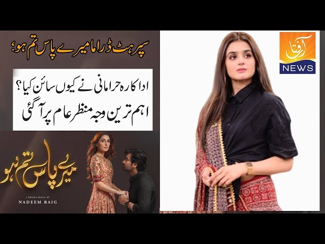 Meray Pass Tum Ho | Hira Mani | reveals about her special appearance | Aftab News