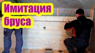 видео Фальш-брус: отделка и монтаж