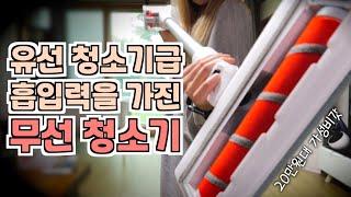 무선청소기 가성비 최강 20만원대 샤오미 무선청소기