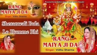 Sherawali Bula Lo Hummne Bhi || Vidhu Sharma || Punjabi Mata Bhajan