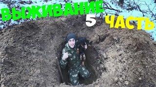 Выживание [5 часть] Ловушка на кабана Неизвестное существо ночью в лесу