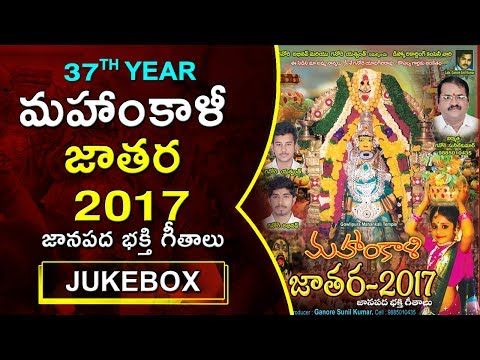 Mahankali Jathara 2017 Janapada Songs  || Telangana Devotional Songs