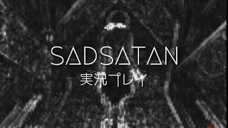 【深層web】 SAD SATAN 実況プレイ 【精神崩壊ゲー】 Part1 thumbnail