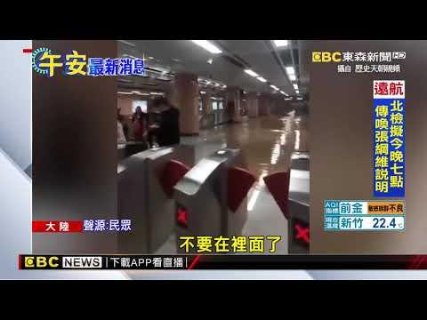 2周前才过验收! 厦门地铁突坍塌 月台成汪洋