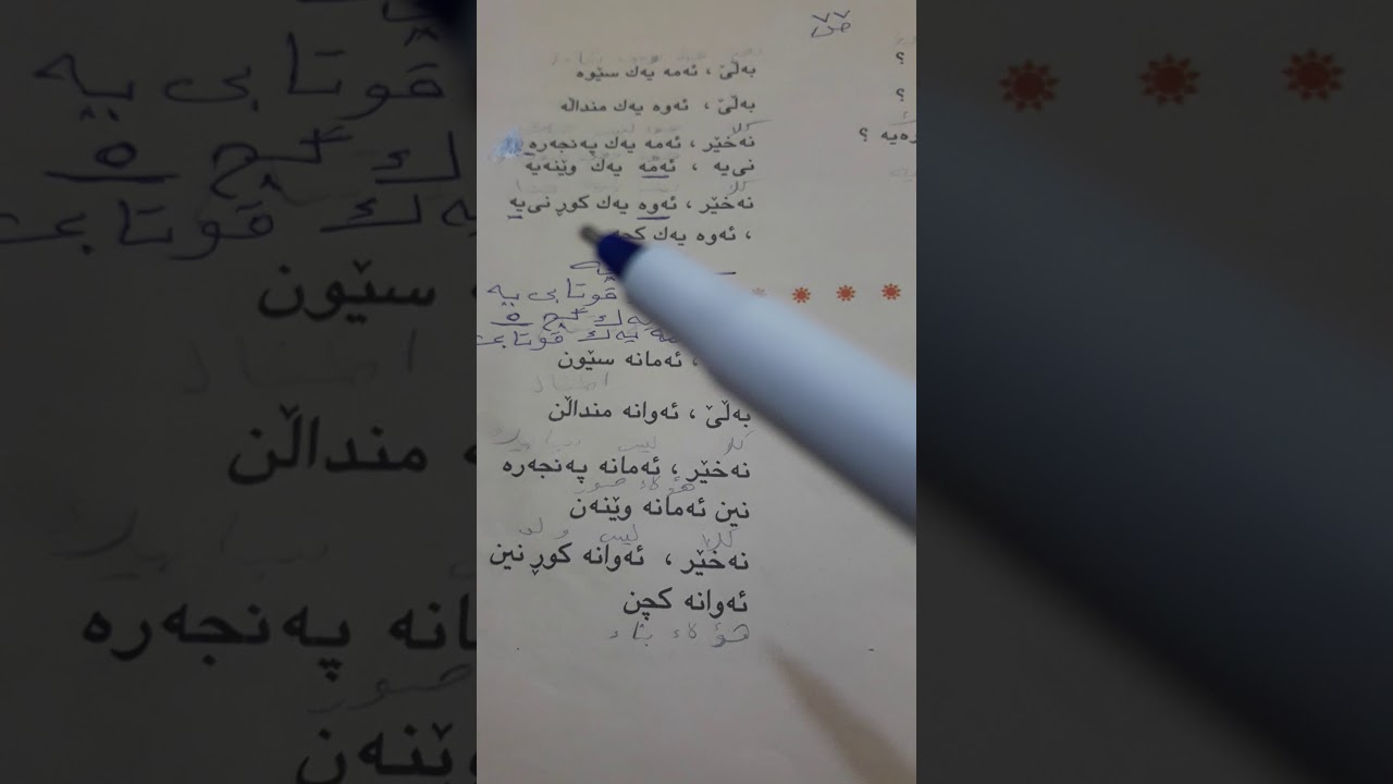 Photo of ص٧٧ سؤال وجواب حول اسم اشاره لمرحله الخامس س ف – اسئلة واجوبة