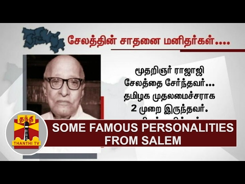 Some Famous Personalities from Salem  | Thanthi TV