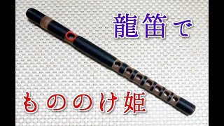 最近笛YouTuberのこんちゃんさんから頂いた樹脂製の龍笛です。 龍笛(ドレミ調律ではありません)は初めて手にしますが、運指を工夫してもののけ姫...