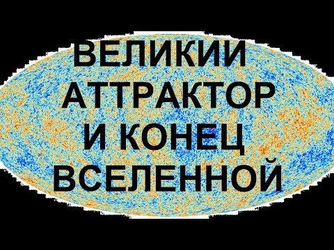 ВЕЛИКИЙ АТТРАКТОР И