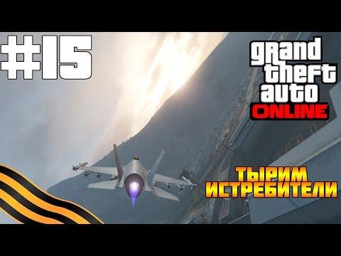 #15 GTA Online