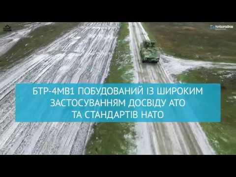 """БТР-4МВ1 за стандартами НАТО від """"ХКБМ ім. Морозова"""" закінчив проходження заводських випробувань"""