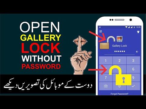 Open Gallery Without Password In Urdu/Hindi 🙊  How To See Someones Mobile Gallery Even Locked