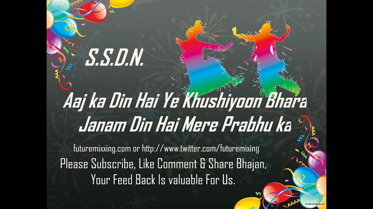 Ssdn Bhajan Janamdin Bhajan Birthday Bhajan Janamdivas Hai Mere