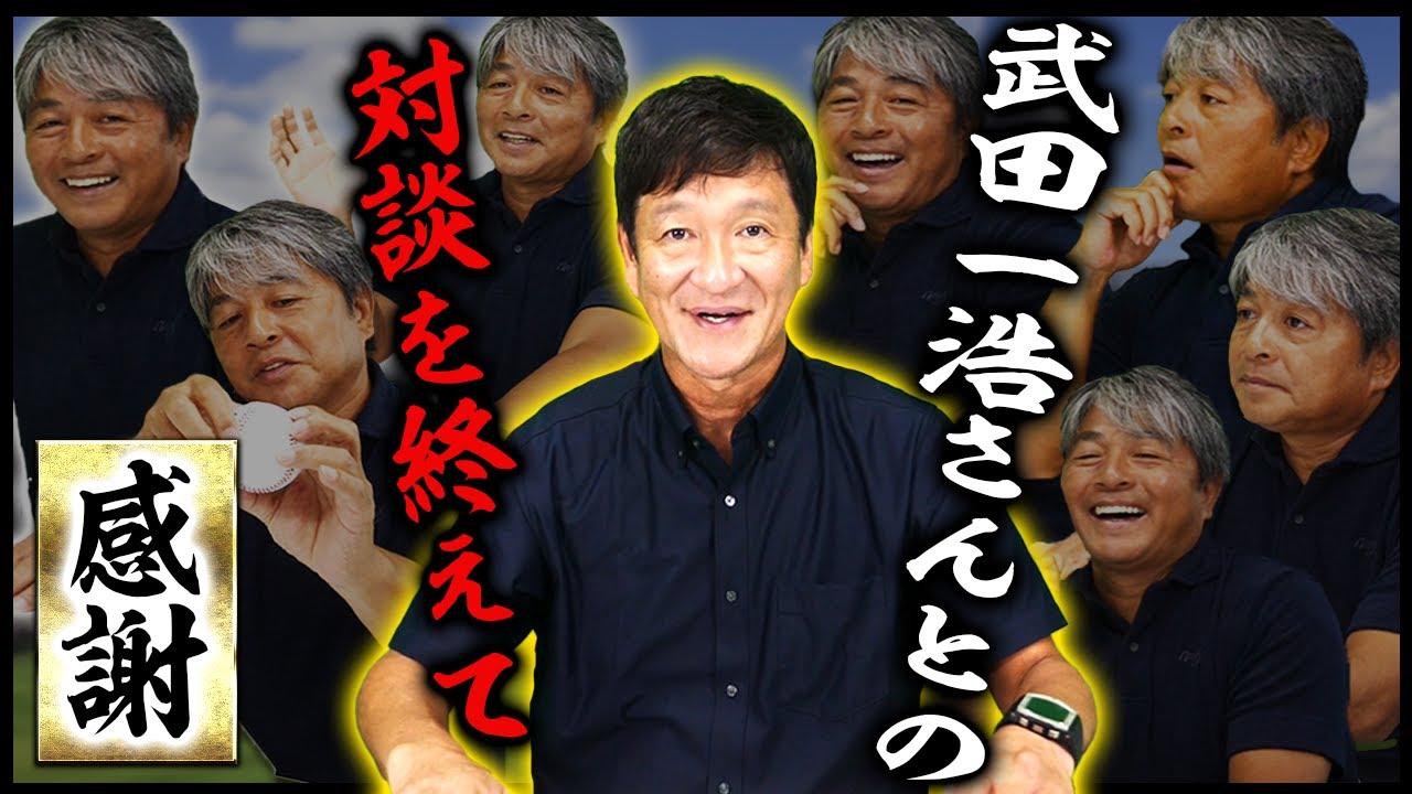 武田一浩さんとの対談から片岡が感じたこと!