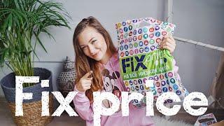 Fix price Покупки | Идеи подарков дешевле 100 рублей! +  Мелочи для дома