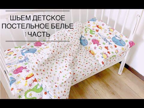 Детское постельное белье как сшить