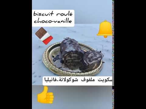 biscuit-roulé-choco-vanille-بسكويت-الشوكولاتة-والفانيليا