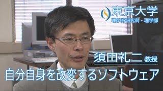 須田礼仁 情報科学科 教授 『自分自身を改変するソフトウェア 並列化プログラミング -自動チューニング-』