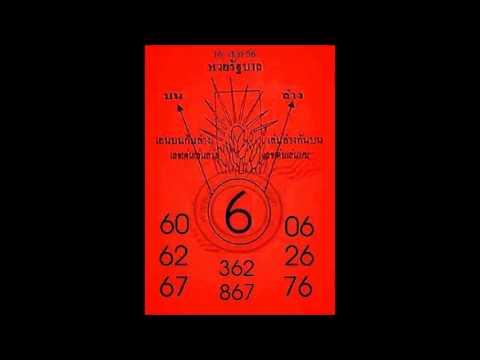 รวมเลขเด็ด 16/ส.ค/56 แทงหวยออนไลน์ แทงหวยหุ้น