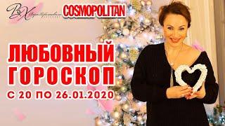 Gambar cover ❤ Любовный гороскоп с 20 по 26 января 2020 г.  Астролог Вера Хубелашвили