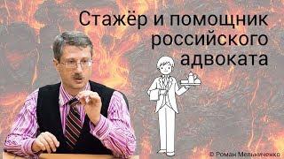 видео Формы адвокатских образований (1)